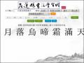花蓮縣書法學習網